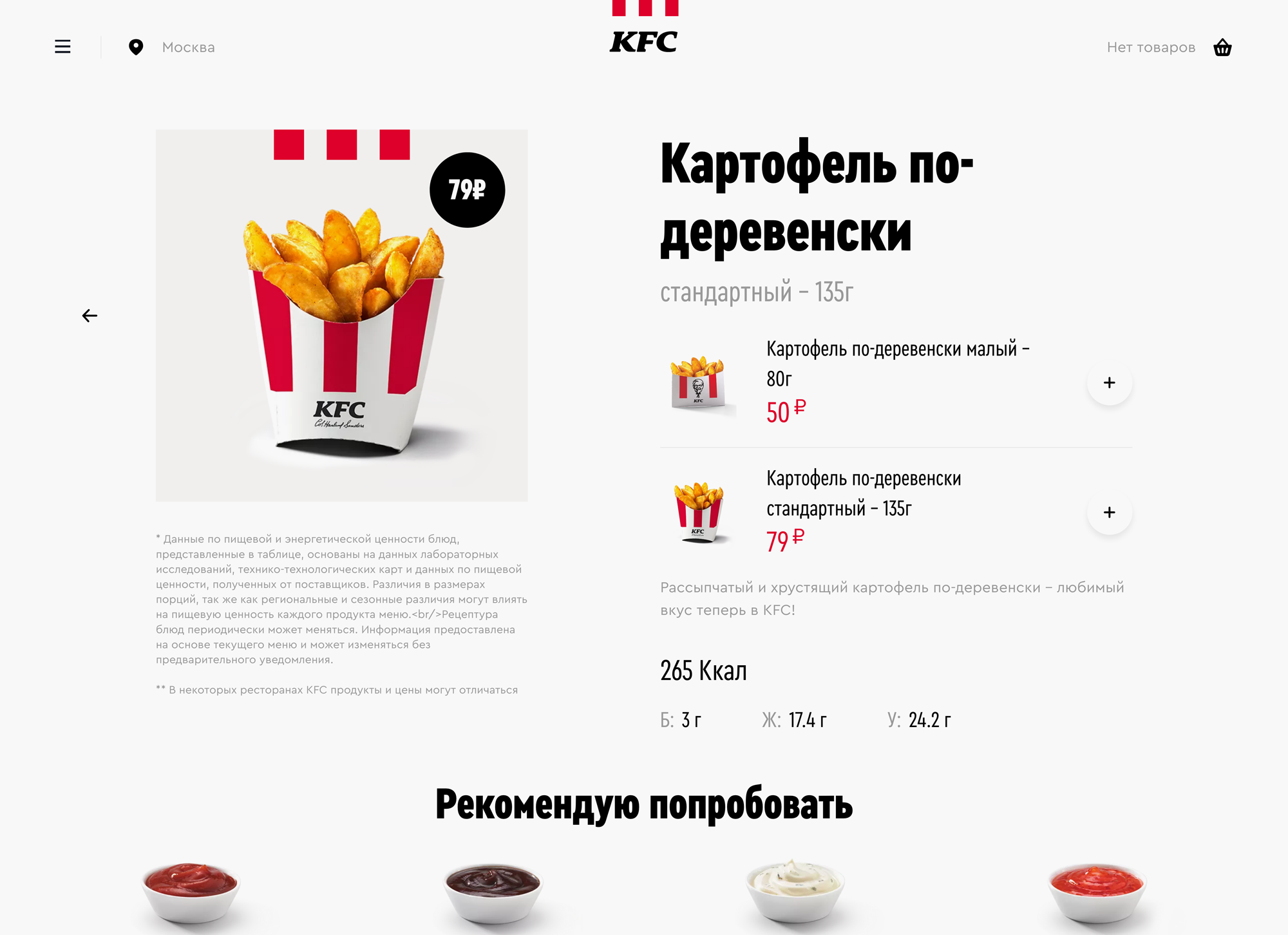 Type Mates Fonts In Use Kentucky Fried Chicken Russia 02 Cera Condensed Pro