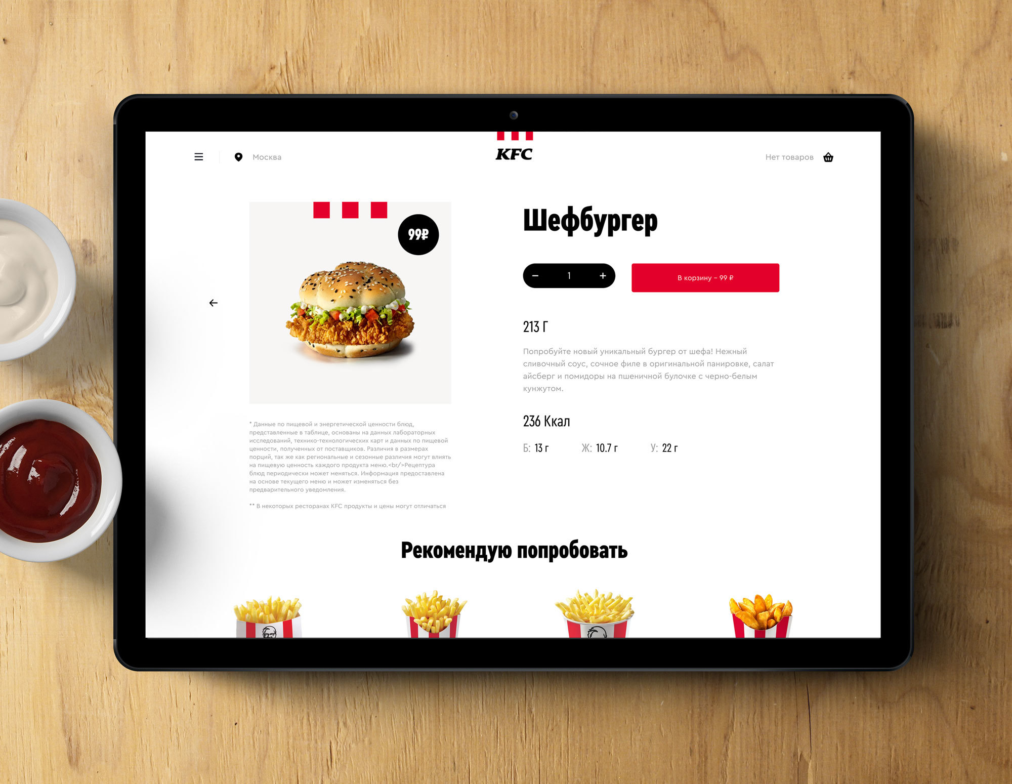 Type Mates Fonts In Use Kentucky Fried Chicken Russia 09 Cera Condensed Pro
