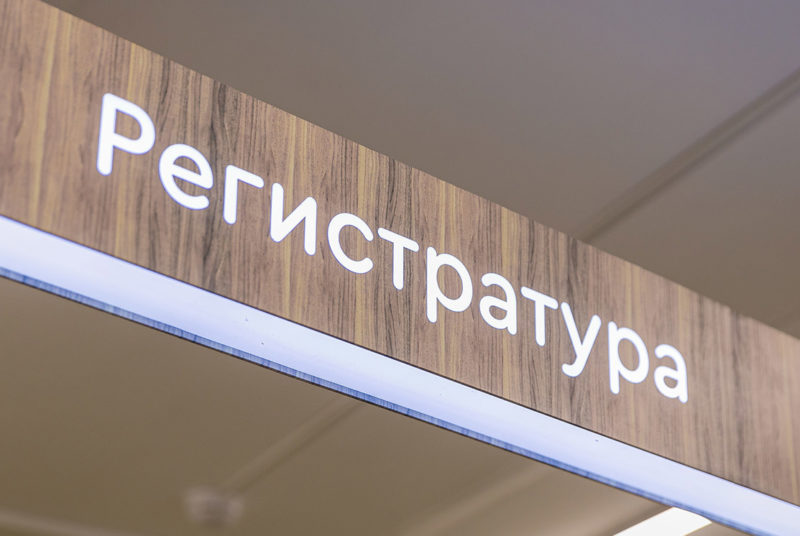 Type Mates In Use Cera Round Moscow Hospitals Wayfinding Sign Design Zolotogroup Photo Anton Galkin