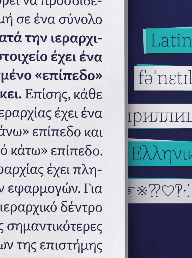 Type Mates Simulated Fonts In Use Kaius Pro Lisa Fischbach 02 Greek