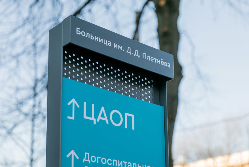 Type Mates In Use Cera Round Moscow Hospitals Wayfinding Design Zolotogroup Photo Anton Galkin